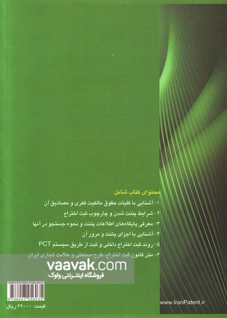 تصویر پشت جلد کتاب راهنمای کاربردی کلیات مالکیت فکری، اصول ثبت اختراع و مرور پتنت