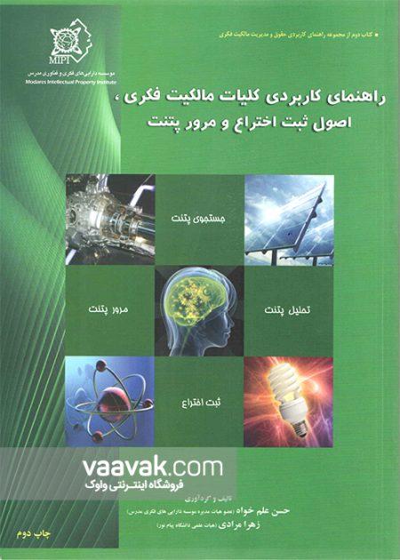 تصویر روی جلد کتاب راهنمای کاربردی کلیات مالکیت فکری، اصول ثبت اختراع و مرور پتنت