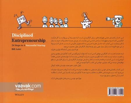 تصویر پشت جلد کتاب راه اندازی کسب و کار؛ ۲۴ گام برای موفقیت کسب و کارهای نوپا