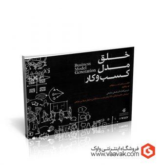 کتاب راهنمای کاربردی کلیات مالکیت فکری، اصول ثبت اختراع و مرور پتنت