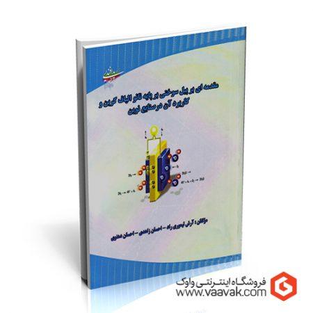کتاب مقدمهای بر پیلسوختی بر پایه نانوالیاف کربن و کاربرد آن در صنایع نوین