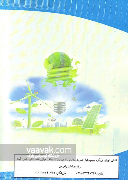 تصویر پشت جلد کتاب مقدمهای بر پیلسوختی بر پایه نانوالیاف کربن و کاربرد آن در صنایع نوین