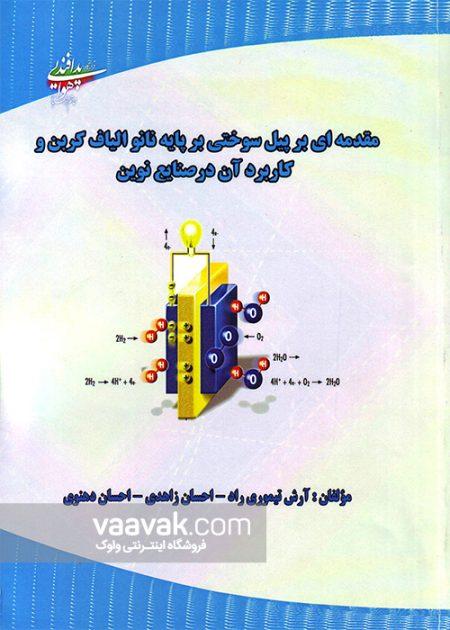 تصویر روی جلد کتاب مقدمهای بر پیلسوختی بر پایه نانوالیاف کربن و کاربرد آن در صنایع نوین