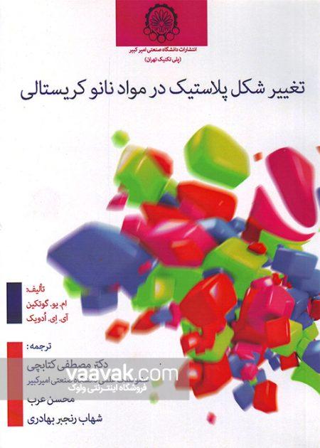 تصویر روی جلد کتاب تغییر شکل پلاستیک در مواد نانوکریستالی