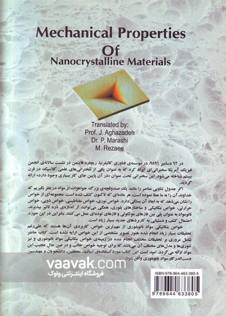 تصویر پشت جلد کتاب خواص مکانیکی مواد نانوبلوری