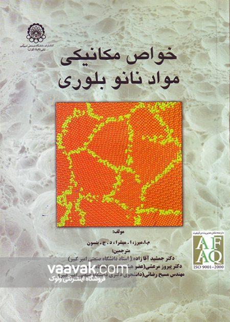 تصویر روی جلد کتاب خواص مکانیکی مواد نانوبلوری
