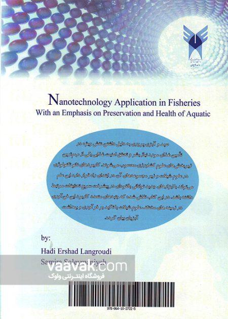 تصویر پشت جلد کتاب کاربرد نانوفناوری در علوم شیلات؛ با تاکید بر نگهداری و بهداشت آبزیان