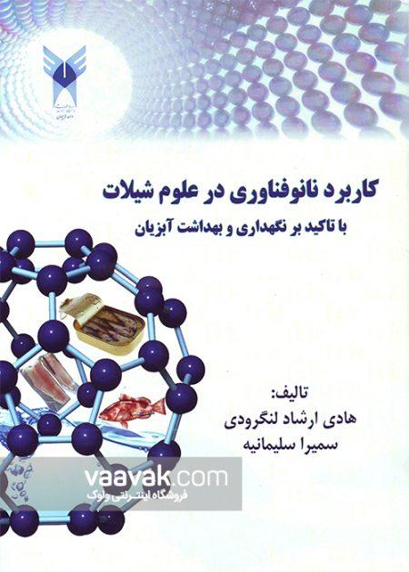 تصویر روی جلد کتاب کاربرد نانوفناوری در علوم شیلات؛ با تاکید بر نگهداری و بهداشت آبزیان