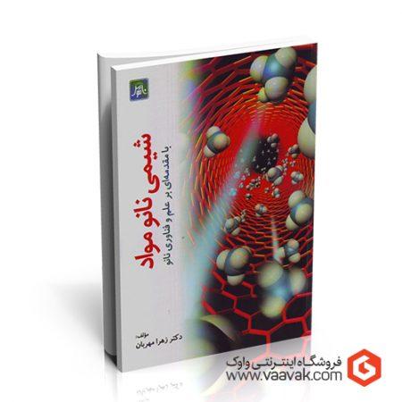 کتاب شیمی نانومواد؛ با مقدمهای بر علم و فناوری نانو