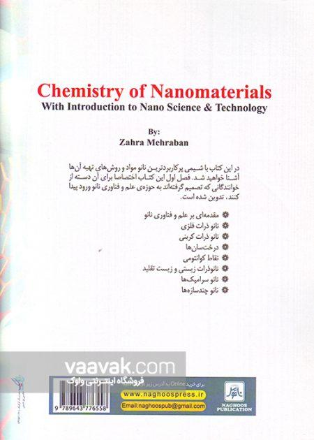 تصویر پشت جلد کتاب شیمی نانومواد؛ با مقدمهای بر علم و فناوری نانو