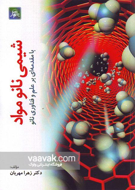 تصویر روی جلد کتاب شیمی نانومواد؛ با مقدمهای بر علم و فناوری نانو