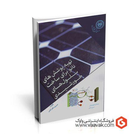 کتاب تهیه پوششهای نانو برای ساخت سلولهای خورشیدی