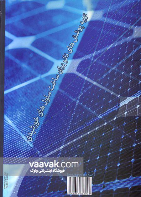 تصویر دشت جلد کتاب تهیه پوششهای نانو برای ساخت سلولهای خورشیدی