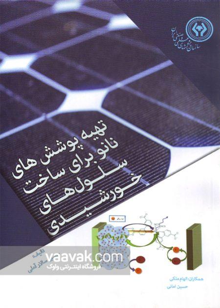 تصویر روی جلد کتاب تهیه پوششهای نانو برای ساخت سلولهای خورشیدی