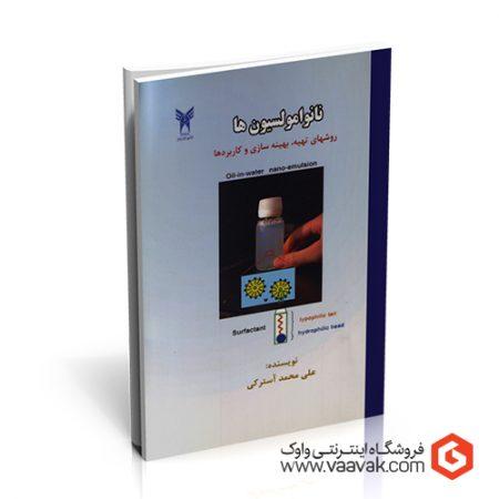 کتاب نانوامولسیونها؛ روشهای تهیه، بهینهسازی و کاربردها