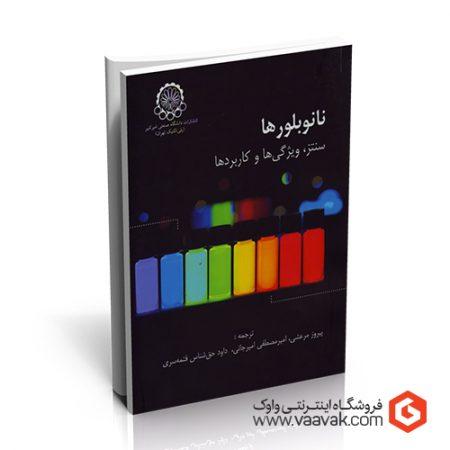 کتاب نانوبلورها؛ سنتز، ویژگیها و کاربردها
