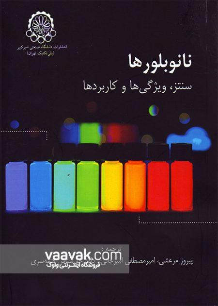 تصویر روی جلد کتاب نانوبلورها؛ سنتز، ویژگیها و کاربردها