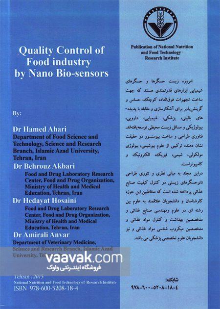 تصویر پشت جلد کتاب کنترل صنایع غذایی با نانوزیست حسگرها