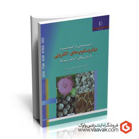 کتاب مبانی و کاربرد میکروسکوپهای الکترونی و روشهای آنالیز