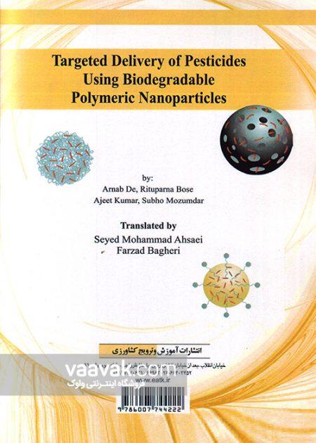 تصویر پشت جلد کتاب رسانش هدفمند آفتکشها با استفاده از نانوذرات پلیمری زیستتخریبپذیر