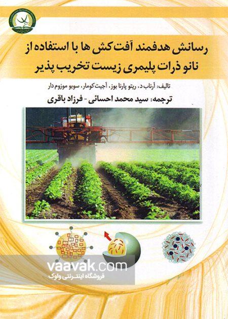 تصویر روی جلد کتاب رسانش هدفمند آفتکشها با استفاده از نانوذرات پلیمری زیستتخریبپذیر