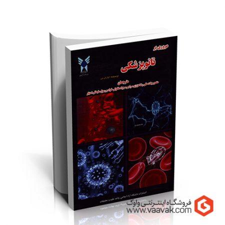 کتاب مروری بر نانوپزشکی