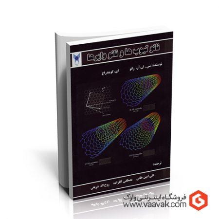 کتاب نانوتیوبها و نانووایرها