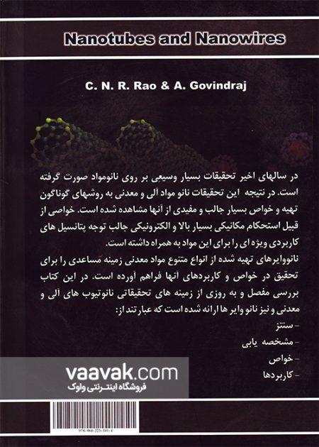 تصویر پشت جلد کتاب نانوتیوبها و نانووایرها