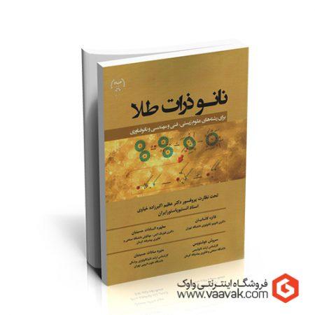 کتاب نانوذرات طلا