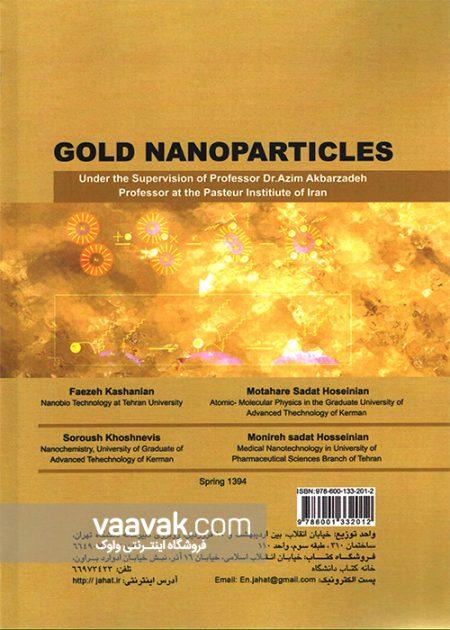 تصویر پشت جلد کتاب نانوذرات طلا