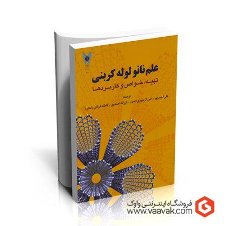 کتاب علم نانولولههای کربنی؛ تهیه، خواص و کاربردها