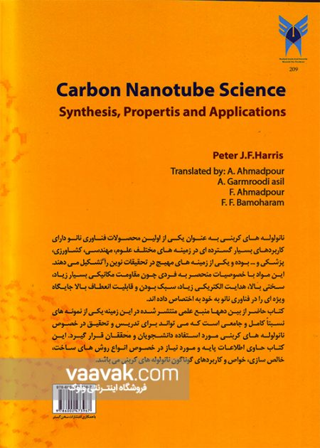 تصویر پشت جلد کتاب علم نانولولههای کربنی؛ تهیه، خواص و کاربردها