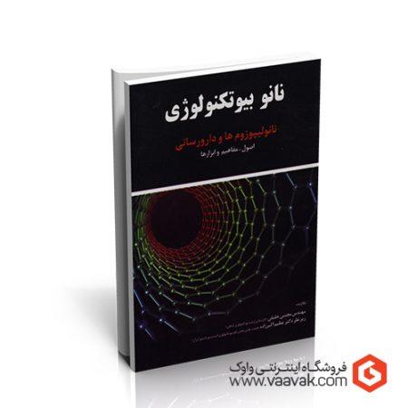 کتاب نانوبیوتکنولوژی؛ نانولیپوزومها و دارورسانی اصول، مفاهیم و ابزارها