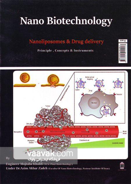 تصویر پشت جلد کتاب نانوبیوتکنولوژی؛ نانولیپوزومها و دارورسانی اصول، مفاهیم و ابزارها