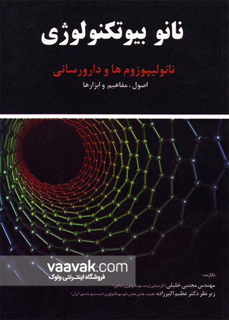 تصویر روی جلد کتاب نانوبیوتکنولوژی؛ نانولیپوزومها و دارورسانی اصول، مفاهیم و ابزارها