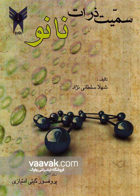 تصویر روی جلد کتاب سمیت ذرات نانو