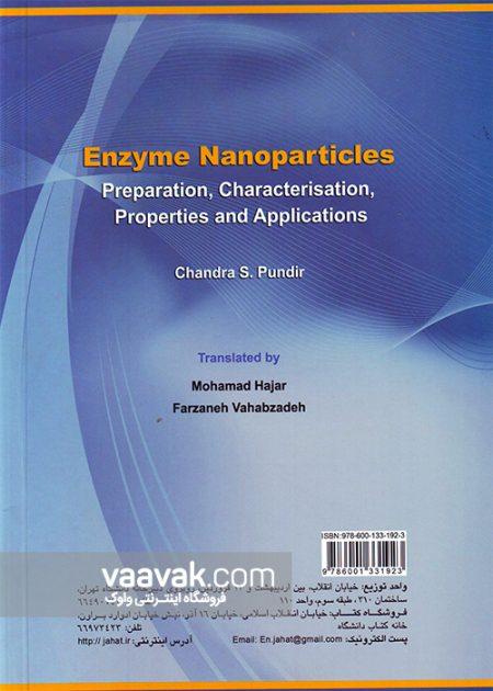 تصویر پشت جلد کتاب نانوذرات آنزیمی؛ تهیه، مشخصهیابی، خواص و کاربردها