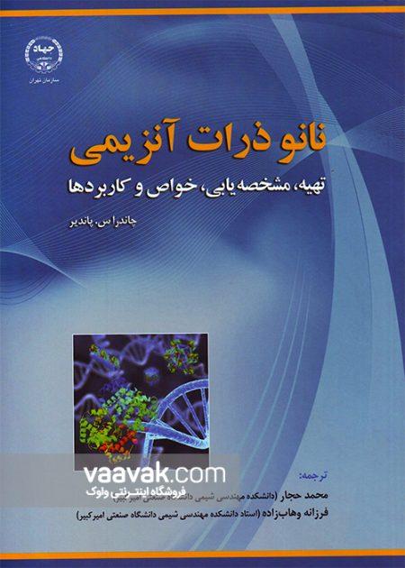 تصویر روی جلد کتاب نانوذرات آنزیمی؛ تهیه، مشخصهیابی، خواص و کاربردها