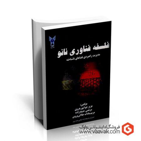 کتاب فلسفه فناوری نانو؛ مدیریت راهبردی فضاهای ناشناخته
