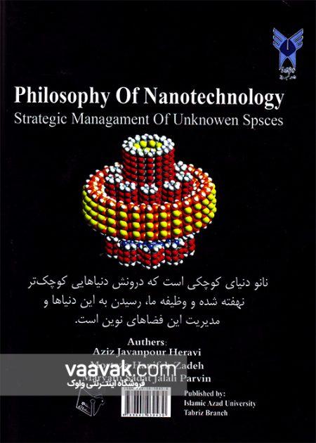 تصویر پشت جلد کتاب فلسفه فناوری نانو؛ مدیریت راهبردی فضاهای ناشناخته