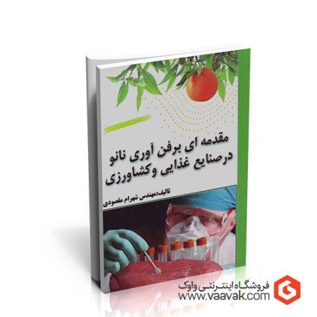 کتاب مقدمهای بر فنآوری نانو در صنایع غذایی و کشاورزی