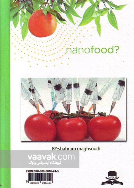 تصویر پشت جلد کتاب مقدمهای بر فنآوری نانو در صنایع غذایی و کشاورزی