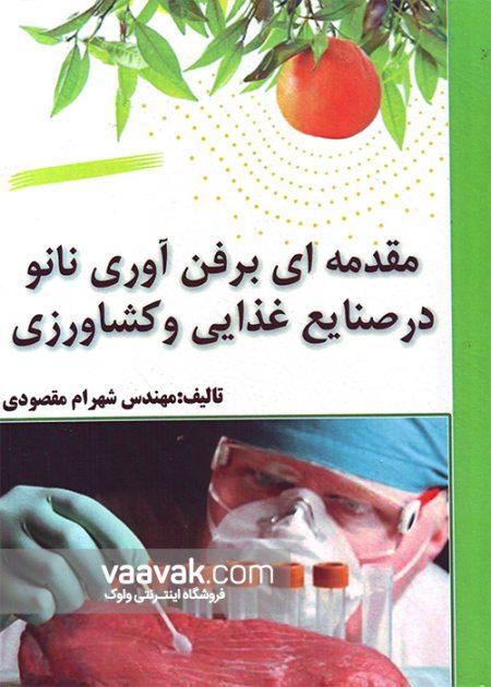 تصویر روی جلد کتاب مقدمهای بر فنآوری نانو در صنایع غذایی و کشاورزی