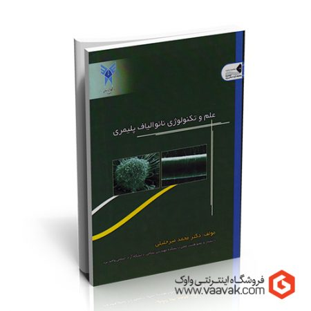 کتاب علم و تکنولوژی نانوالیاف پلیمری