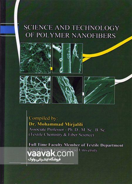 تصویر پشت جلد کتاب علم و تکنولوژی نانوالیاف پلیمری