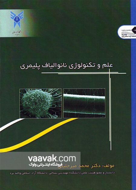 تصویر روی جلد کتاب علم و تکنولوژی نانوالیاف پلیمری