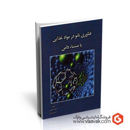 کتاب فناوری نانو در مواد غذایی با منشاء دامی
