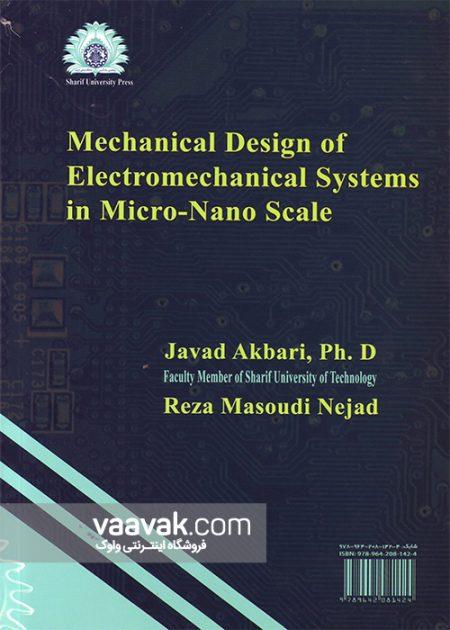 تصویر پشت جلد کتاب طراحی اجزای سیستمهای الکترومکانیکی در مقیاس میکرو و نانو