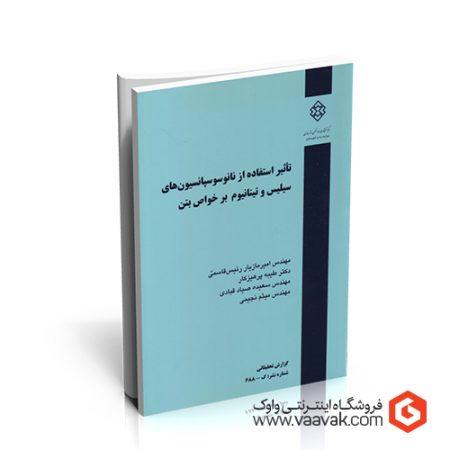 کتاب تاثیر استفاده از نانوسوسپاسیونهای سیلیس و تینانیوم بر خواص بتن