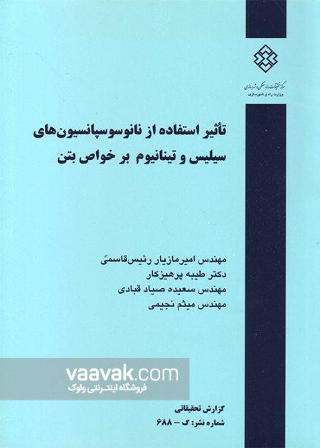 تصویر روی جلد کتاب تاثیر استفاده از نانوسوسپاسیونهای سیلیس و تینانیوم بر خواص بتن
